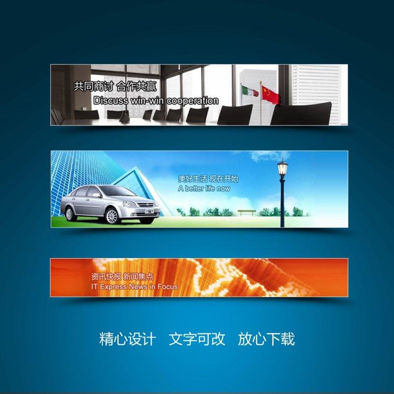【psd】会议汽车地球资讯网站banner设计