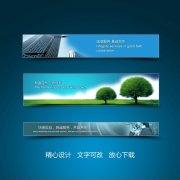 树木成长大厦资讯网站banner设计