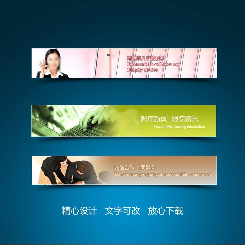 人才服務計算機網站banner設計