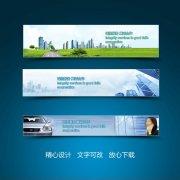 城市草地建筑客服网站banner设计