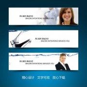 人才水龙头专业网站banner设计