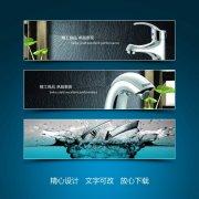 水暖水龙头网站banner设计