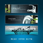 水暖水龍頭網站banner設計