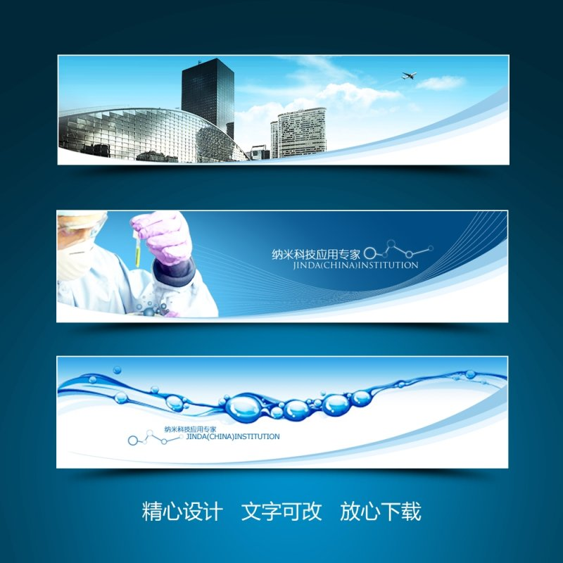 【psd】城市科技人才网站banner设计