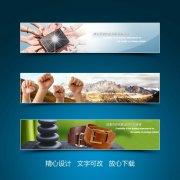 合作共享力量皮革网站banner设计