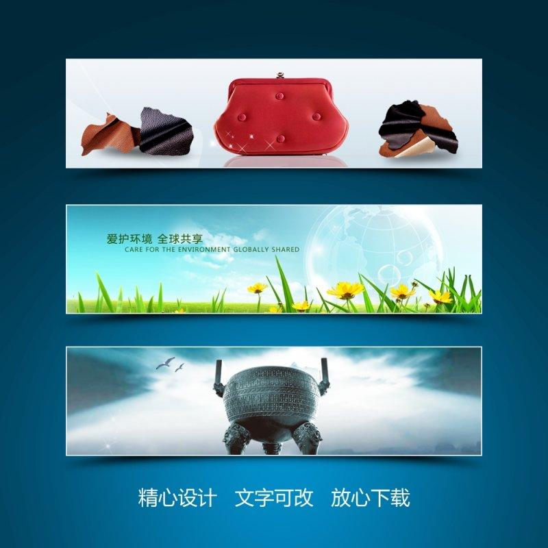 包包绿色环保大鼎网站banner设计