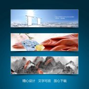 门皮革山脉网站banner设计