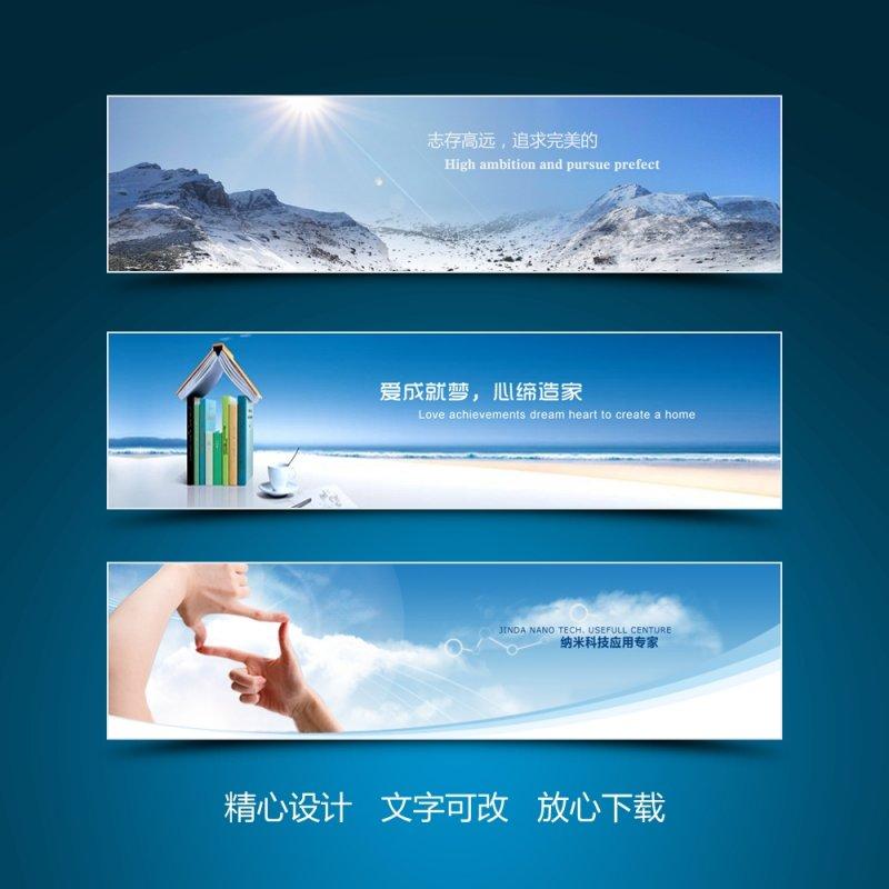 【psd】山脉家庭梦想网站banner设计