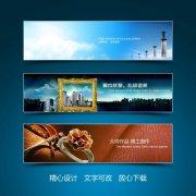 建筑地产相框布匹网站banner设计