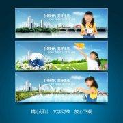 女孩城市大廈網站banner設計
