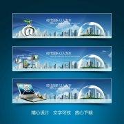 城市诚信网站banner设计