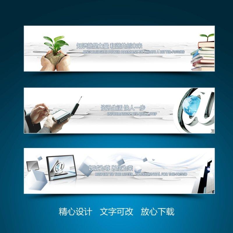 書籍成長聯系我們電腦網站banner設計