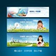 儿童草地环保网站banner设计