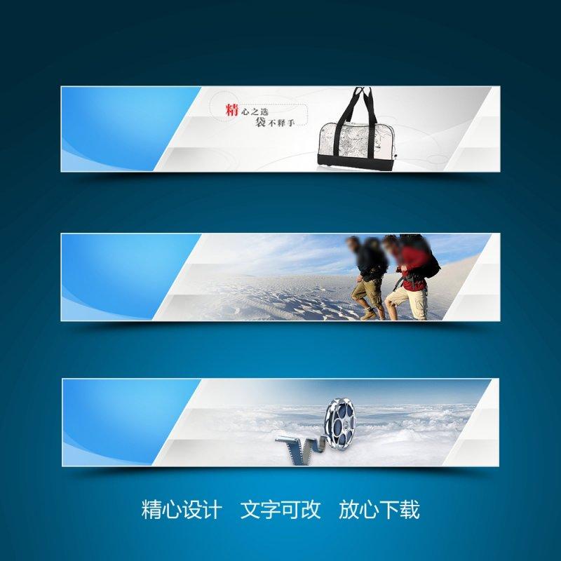 包包旅行电影网站banner设计