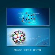 分子科技纳米网站banner设计