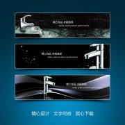 水龍頭水暖網站banner設計