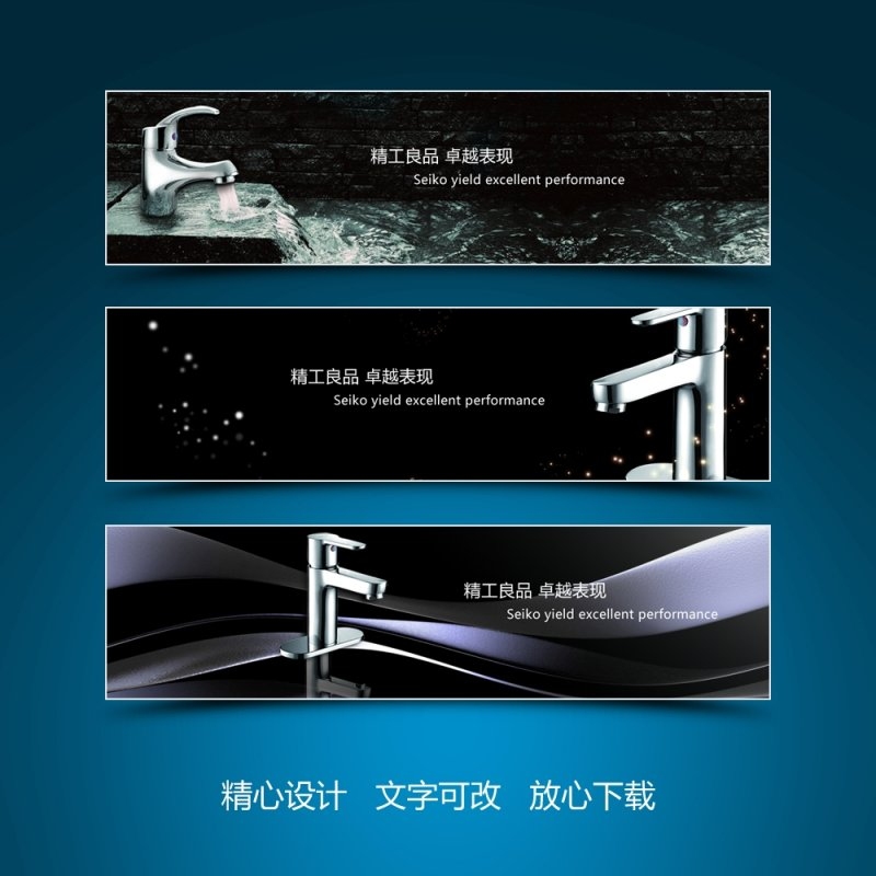水龙头水暖网站banner设计