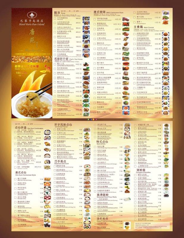 酒店宾馆折页菜单模板