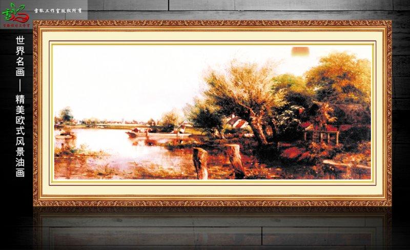 风景油画 西方油画 油画 欧式油画 油画风景 中堂画 客厅挂画 壁画 墙