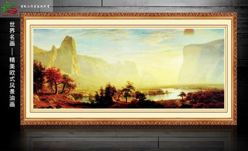 欧式油画 油画风景 中堂画 客厅挂画 壁画 墙画 装饰画 艺术画 山水画