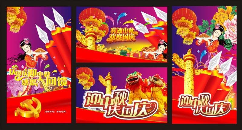 【cdr】迎中秋庆国庆广告创意设计