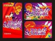 賀中秋迎國慶廣告設計