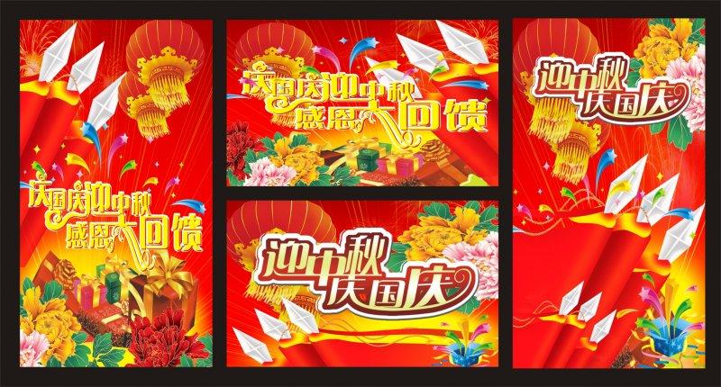 【cdr】迎中秋 庆国庆双节创意广告设计