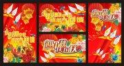 迎中秋 慶國慶雙節創意廣告設計