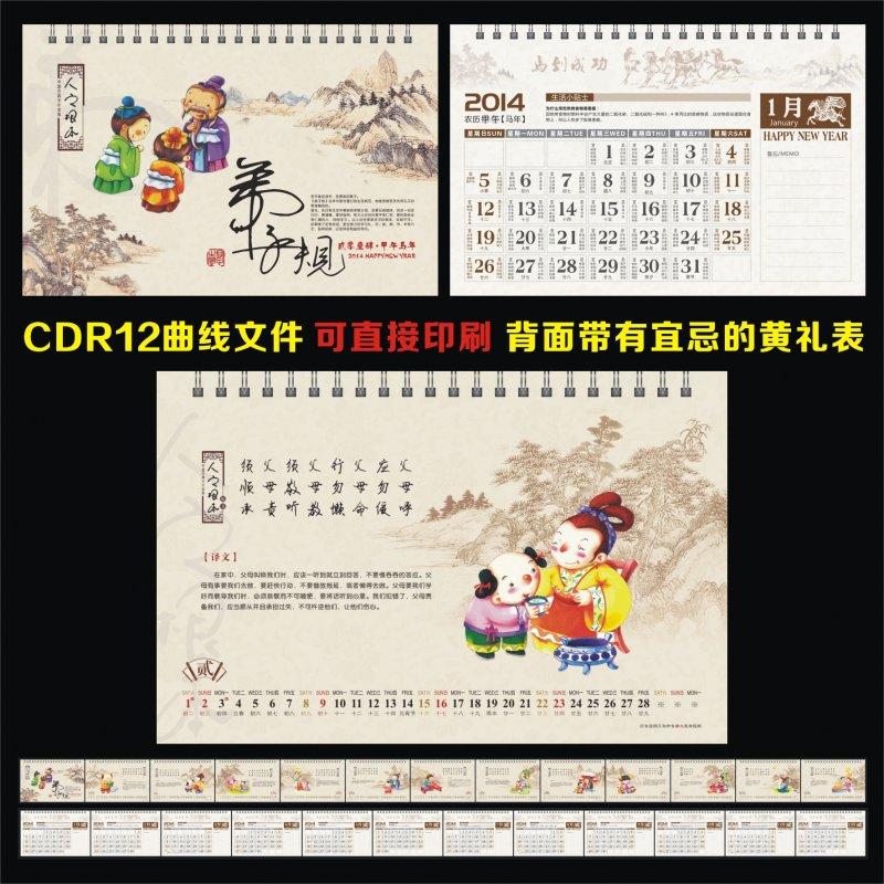 【cdr】2014弟子规矢量台历素材