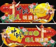 中秋国庆双节吊旗