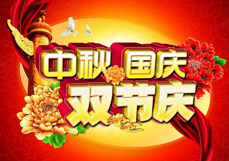 【psd】中秋国庆双节庆海报设计