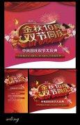 中秋国庆双节设计
