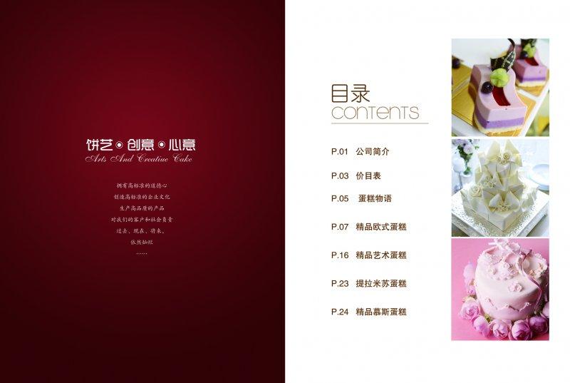 国营企业宣传册封面模板