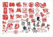 马系列 剪纸 2014年 挂历台历 新年元素图片