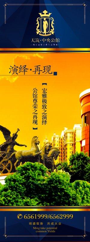 房地产广告设计素材 房地产广告模板 商铺地产广告 房地产广告psd