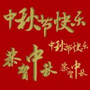 恭賀中秋藝術字體