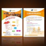 英語培訓彩頁宣傳單設計