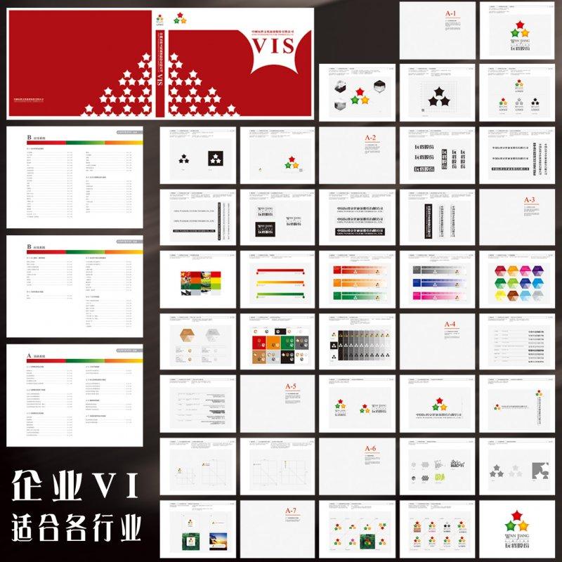 全套vi手册设计欣赏