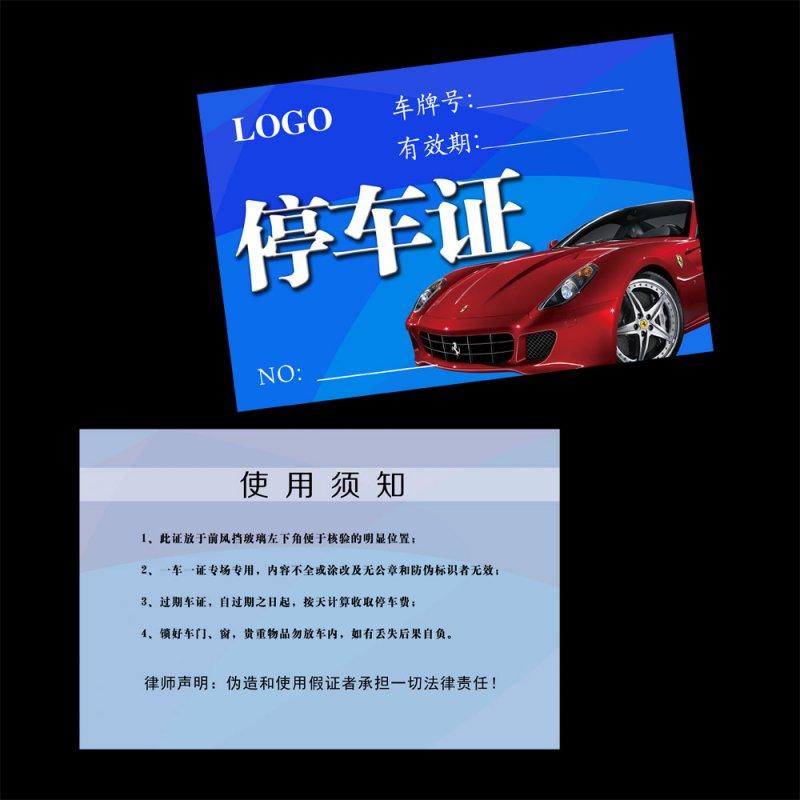 停车证临时停车卡