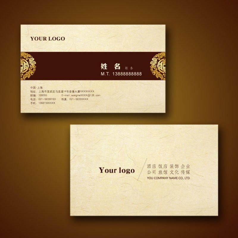 个人名片设计欣赏 高档名片 企业名片 茶艺名片 餐饮名片 食品名片图片