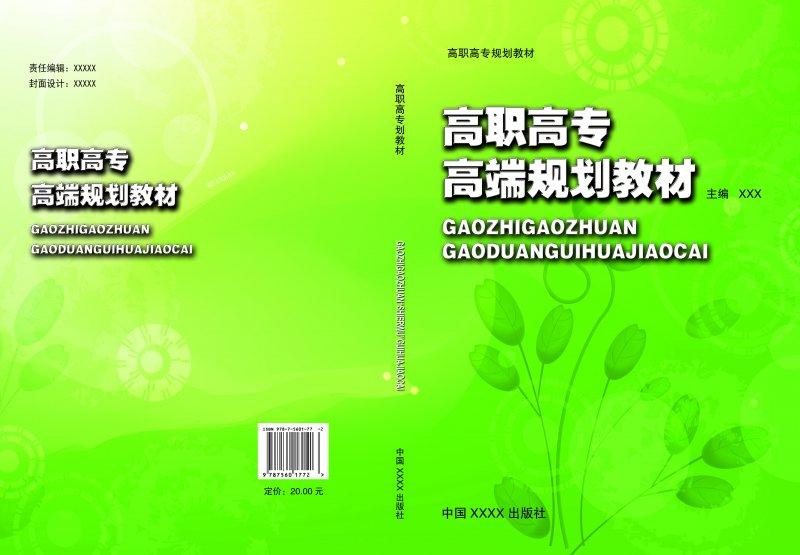 书籍装帧 科技封面设计
