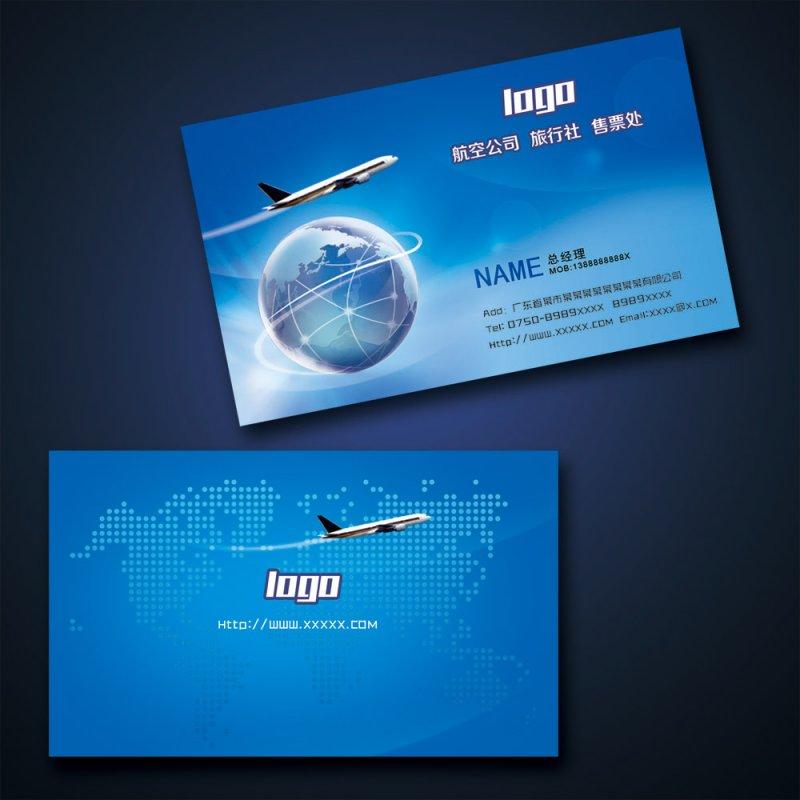 航空公司名片模板