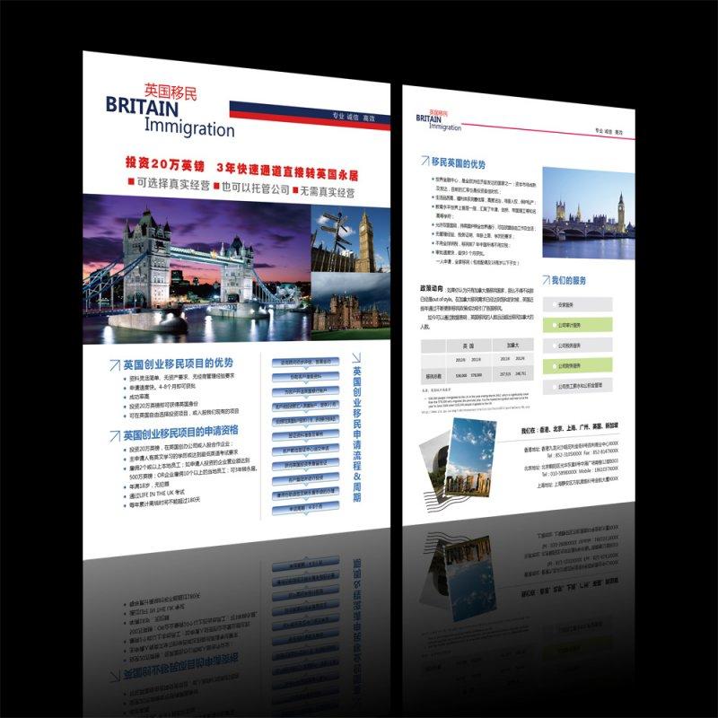 个人简历模板 下一张图片:香港移民彩页设计