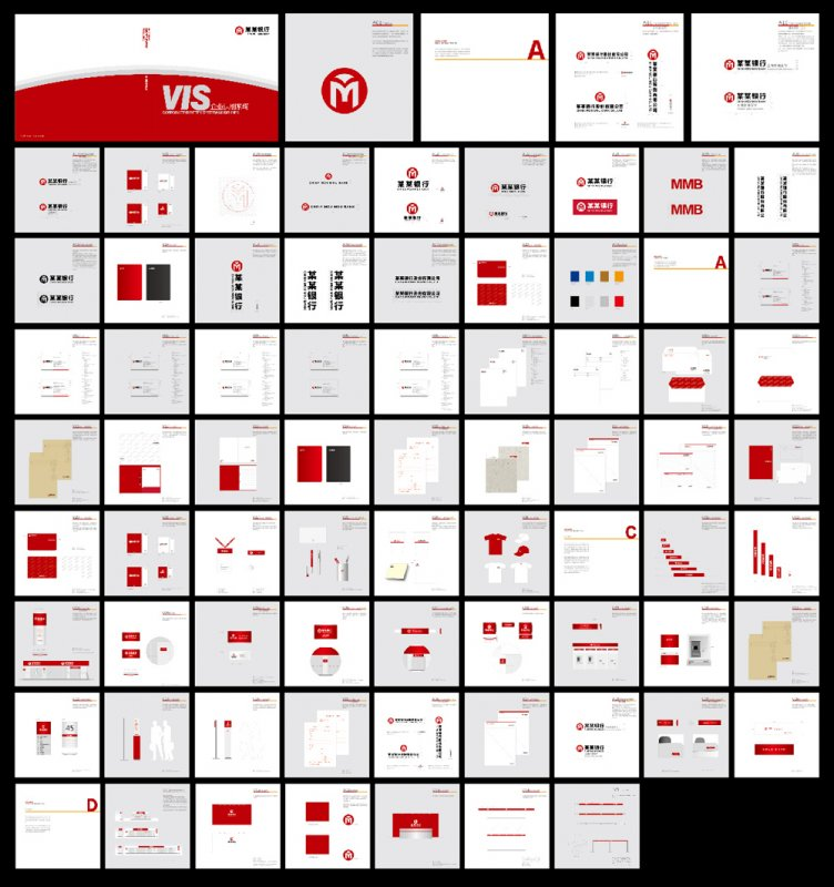 vi手册排版设计 标志设计