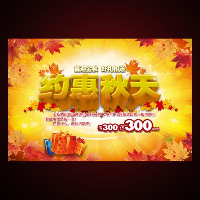 秋季海报模板下载 秋季促销海报图片 秋季新款上市 海报图片模板设计