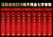 2014年马年春联