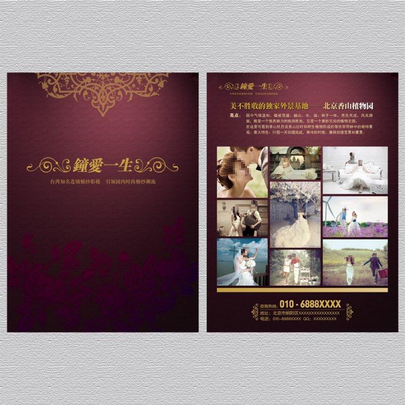 说明:-婚纱影楼宣传单图片 上一张图片:  个人求职简历模板 下