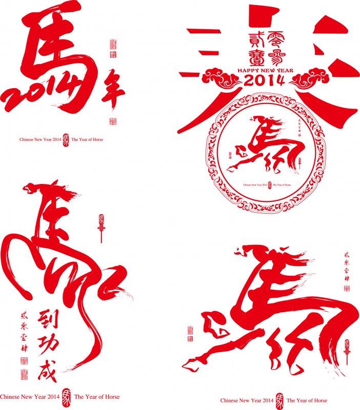 2014马年设计各类素材下载