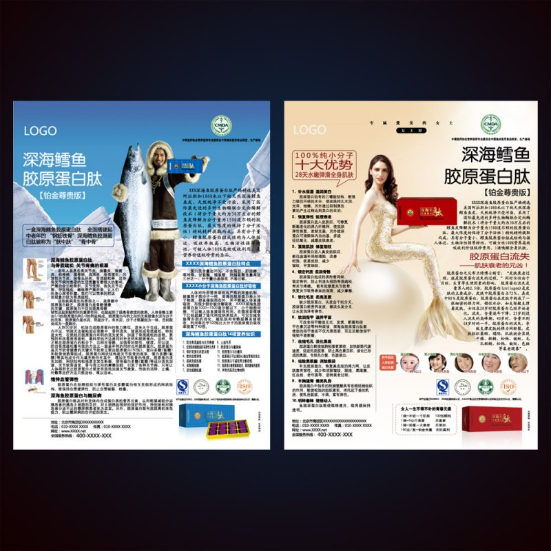 【ai】保健品宣传彩页设计模板