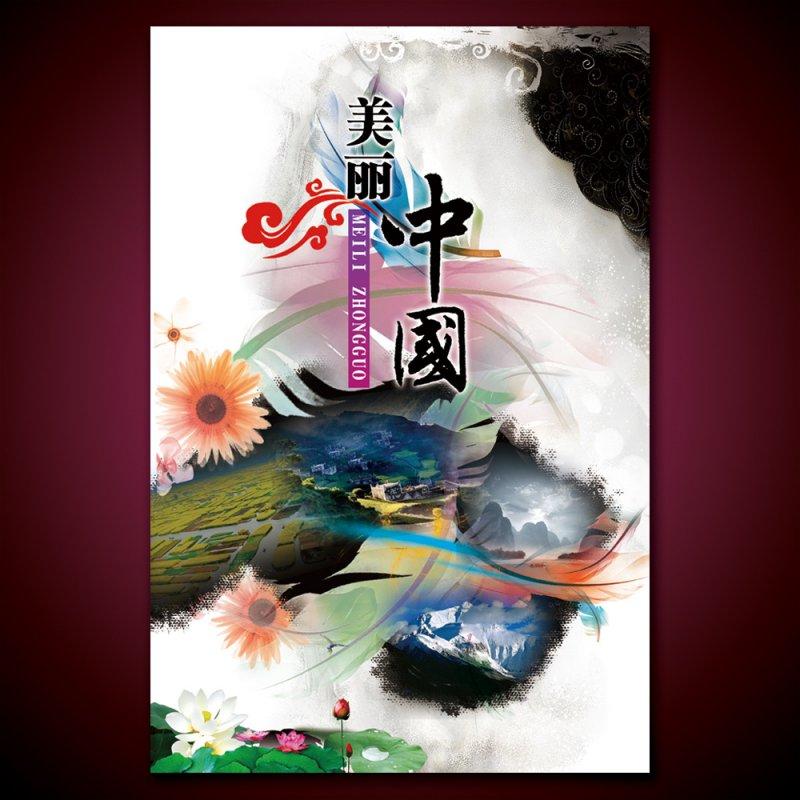 【psd】美丽中国海报设计